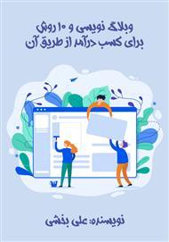 دانلود کتاب وبلاگ نویسی و 10 روش برای کسب درآمد از طریق آن
