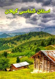 دانلود کتاب استان شناسی گیلان