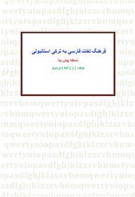 دانلود کتاب فرهنگ لغت فارسی به ترکی استانبولی