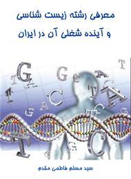 دانلود کتاب معرفی رشته زیست شناسی و آینده شغلی آن در ایران