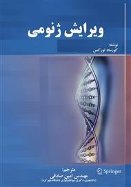 دانلود کتاب ویرایش ژنومی