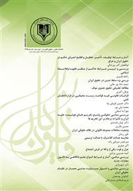 دانلود فصلنامه علمی حقوقی قانون یار - دوره دوم - تابستان ۱۳۹۶