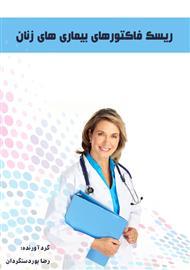 دانلود کتاب ریسک فاکتورهای بیماری های زنان