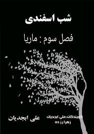 دانلود کتاب صوتی شب اسفندی - فصل سوم