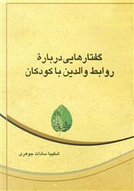 دانلود کتاب گفتارهایی در رابطه با روابط والدین با فرزندان