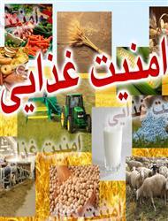 دانلود کتاب آسیب شناسی امنیت غذایی در ایران
