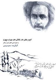 دانلود کتاب آلبوم عکسها و نقاشیهای سهراب سپهری