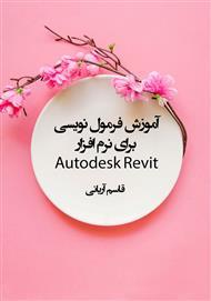 دانلود کتاب آموزش فرمول نویسی برای نرم افزار Autodesk Revit