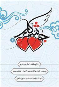 دانلود کتاب جوشکاری 2: پرسش و پاسخ جوانان پیرامون ازدواج و انتخاب همسر