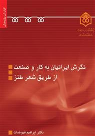 دانلود کتاب نگرش ایرانیان به کار و صنعت (از طریق شعر طنز)