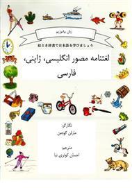دانلود کتاب لغتنامه مصور انگلیسی، ژاپنی، فارسی