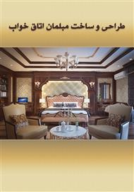 دانلود کتاب طراحی و ساخت مبلمان اتاق خواب