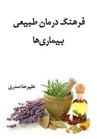دانلود کتاب فرهنگ درمان طبیعی بیماریها