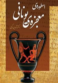 دانلود کتاب اسطورهی معجزهی یونانی