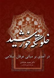 دانلود کتاب خلوتگه خورشید: درآمدی بر مبانی عرفان اسلامی