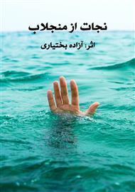 دانلود کتاب رمان نجات از منجلاب
