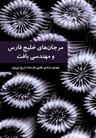 دانلود کتاب مرجانهای خلیج فارس و مهندسی بافت
