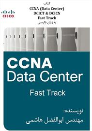 دانلود کتاب CCNA Data Center Fast Track به زبان فارسی
