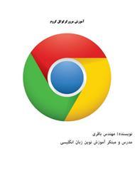 دانلود کتاب آموزش جامع گوگل کروم