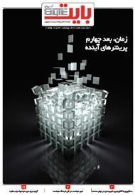 دانلود ضمیمه بایت روزنامه خراسان - شماره 417