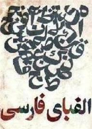 دانلود کتاب تاریخچه و پیشینه حروف الفبای فارسی