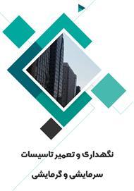 دانلود کتاب نگهداری و تعمیر تاسیسات سرمایشی و گرمایشی
