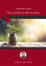 دانلود کتاب بازاریابی سبز چیست و چطور باعث ارتقای کسب و کارتان می شود؟
