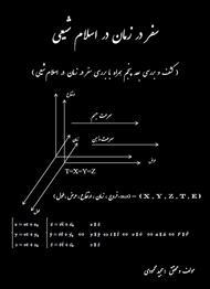 دانلود کتاب سفر در زمان اسلام شیعی