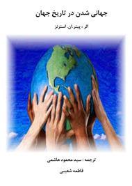 کتاب تاریخ جهان و جهانی شدن