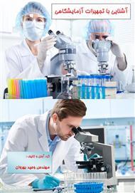 دانلود کتاب آشنایی با تجهیزات آزمایشگاهی