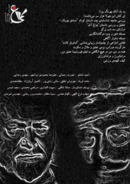 دانلود دو ماهنامه ادبی، هنری و فلسفی کلاغ - شماره اول