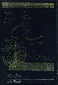 دانلود کتاب پیام قرآن - جلد 4