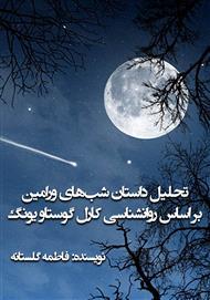 دانلود کتاب تحلیل داستان شبهای ورامین بر اساس روانشناسی کارل گوستاو یونگ
