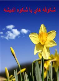 دانلود کتاب شکوفه های باشکوه اندیشه