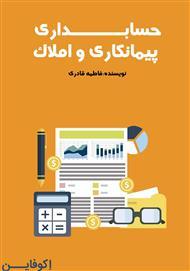 دانلود کتاب حسابداری پیمانکاری و املاک