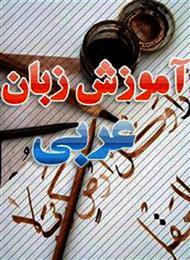 دانلود کتاب آموزش زبان عربی (مکالمه در حج)