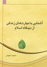 دانلود کتاب آشنایی با مهارتهای زندگی از دیدگاه اسلام