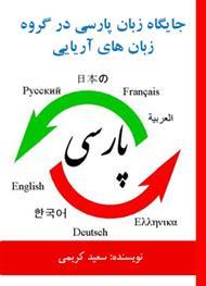 دانلود کتاب جایگاه زبان پارسی در گروه زبان های آریایی