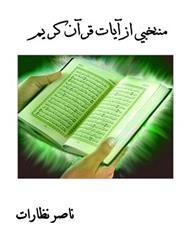 دانلود کتاب منتخبی از آیات قرآن کریم