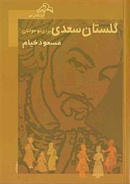 دانلود کتاب گلستان سعدی برای نوجوانان