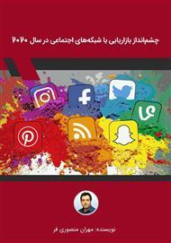 دانلود کتاب چشم انداز بازاریابی با شبکههای اجتماعی در سال 2020