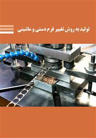دانلود کتاب تولید به روش تغییر فرم دستی و ماشینی