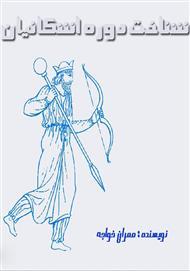 دانلود کتاب شناخت دوره اشکانی