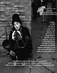 دانلود ماهنامه ادبیات داستانی چوک - شماره 24