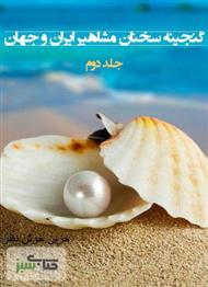 دانلود کتاب گنجینه سخنان مشاهیر ایران و جهان - جلد 2