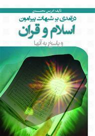 دانلود کتاب در آمدی بر پیرامون شبهات اسلام و قرآن و پاسخ به آن ها