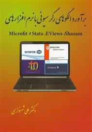 دانلود کتاب برآورد الگوهای رگرسیونی با نرم افزارهای Shazam، EViews، Stata و Microfit