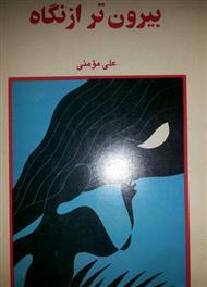 دانلود کتاب بیرون تر از نگاه - مجموعه شعر