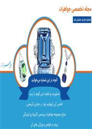 دانلود مجله تخصصی جواهرات - 27 خرداد 95