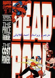 دانلود کتاب کمیک Deadpool The Circle Chase - قسمت دوم